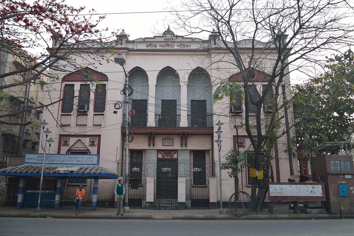 Bengal Academy-1